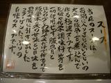 20140802_小僧_MENU3