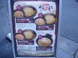 20111205_慎太郎_メニュー