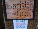 20090912_直伝_メニュー