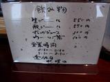 20080608_匠仁坊_メニュー2