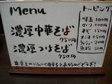 20100429_無題_メニュー1