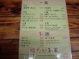 20080419_梨の花_メニュー3