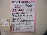 20110409_ちっきん_メニュー2
