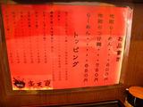 20130904_炎天夏_MENU