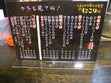 20140307_にこり_MENU1