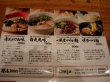 20100313_一風堂_メニュー1