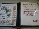 20081129_新源地_メニュー1
