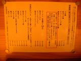 20130817_天四郎_MENU