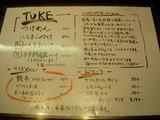 20080727_麺屋卓次朗商店_メニュー2