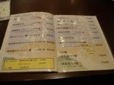 20110409_燕_メニュー