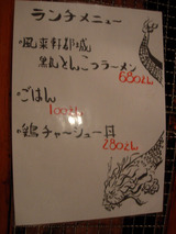 20100227_風来軒都城_メニュー