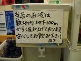 20090904_大仙_水紹介