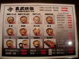20100504_咲弥_メニュー