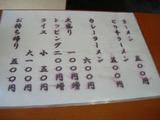 20091004_ともえ_メニュー