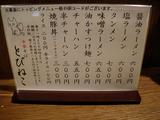 20111223_とびねこ_メニュー