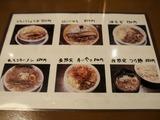 20130617_やすじ_MENU