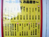 20100320_あっ晴れ_メニュー