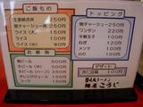 20090523_麺屋こうじ_メニュー