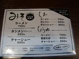 20090209_どぎゃん_メニュー
