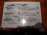 20131220_ひのき屋_MENU1
