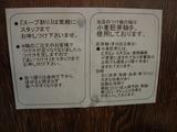 20100318_ポツリ_こだわり