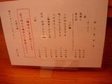 20080327_坊也哲_メニュー