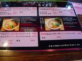 20110225_梨の花_メニュー1