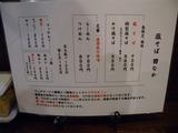 20120814_田なか_メニュー
