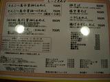 20100313_しーくえんす_メニュー