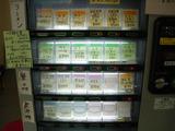 20100826_白頭鷲_メニュー