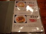 20080326_天下ご麺_メニュー1