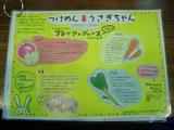 20110326_うさぎちゃん_ジュース説明