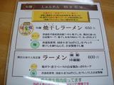 20100314_旬麺_メニュー1