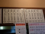 20110514_丹行味素_メニュー
