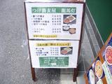 20100615_龍馬灯_メニュー