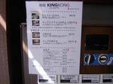 20101012_KINGKONG_メニュー