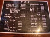 20080912_ゆいが2号店_メニュー
