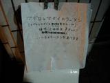 20100322_がんこ@西早稲田_メニュー