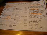 20141012_芝浜_MENU