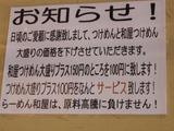 20080713_和屋_お知らせ