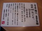 20080518_天風_メニュー2