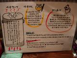20110111_一連_説明書き