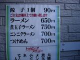 20120122_平塚_メニュー