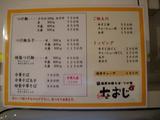 20090221_なおじ_メニュー