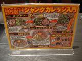 20110709_JG_食べ方