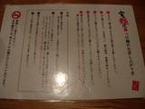 20100827_宮田麺児_食べ方