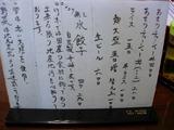 20081227_E.Y竹末_メニュー2