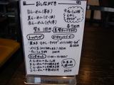 20100605_ゆたか_メニュー