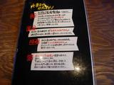 20080608_麺屋大和_こだわり