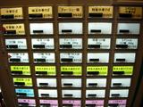 20090614_ryu-ya_メニュー